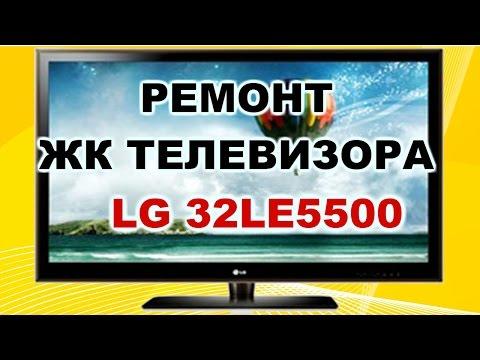 видео: Ремонт ЖК телевизора lg 32le5500. Зависает на заставке lg.