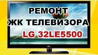 Ремонт ЖК телевізора LG 32LE5500. Зависає на заставці LG.