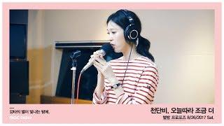 Cheon Dan Bi - More Today, 천단비 - 오늘따라 조금 더 [별이 빛나는 밤에]   20170826