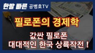 필로폰의 경제학 / 값싼 필로폰 대대적인 한국 상륙작전 ! [공병호TV]