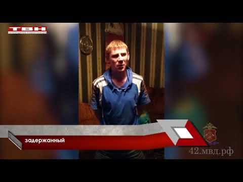В Ленинск-Кузнецке ликвидировали наркопритон