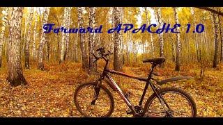 PRO Velo: Обзор моего велосипеда Forward Apache 1.0(В данном видео я рассказываю про мой велосипед, что мне нравится и что я хочу поменять., 2016-09-23T14:06:29.000Z)