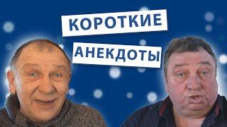 КОРОТКИЕ Анекдоты от А до Я shorts