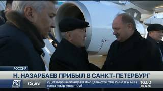 Смотреть видео Нурсултан Назарбаев прибыл в Санкт-Петербург онлайн