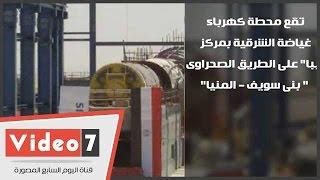 بالفيديوجراف.. شاهد فى دقيقة واحدة.. كيف تستعد مصر لإنشاء أكبر محطة كهرباء؟