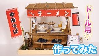 #ドールハウス ミニチュアのラーメン屋さん作ってみた! thumbnail