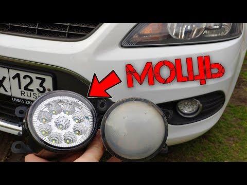 💥ВОТ ЭТО ДХО! Тестирую LED ДХО с Aliexpress на Ford Focus 2