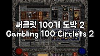 디아블로2 써클릿 100개 도박 2 Diablo 2 G…