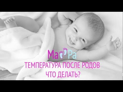 Температура после родов