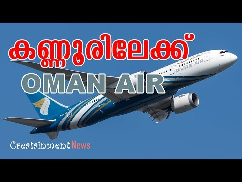 KANNUR AIRPORT_Latest News_OMAN AIR