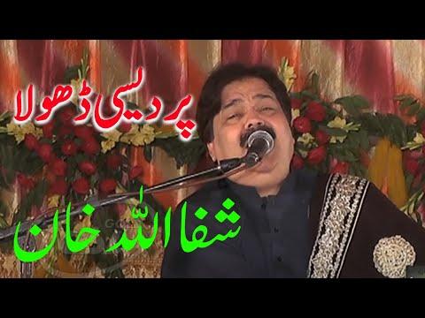 pardesi dhola ll shafaullah khan rokhri ll latest punjabi song 2017 ASI Gold