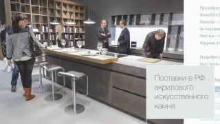 Рынок акрилового камня The market of acrylic artificial stone(, 2016-02-09T20:58:58.000Z)