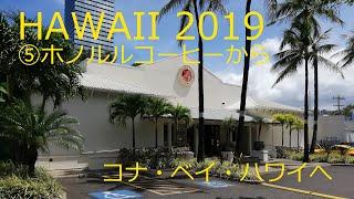 HAWAII 2018  ⑤ホノルルコーヒーからコナ・ベイ・ハワイへ thumbnail