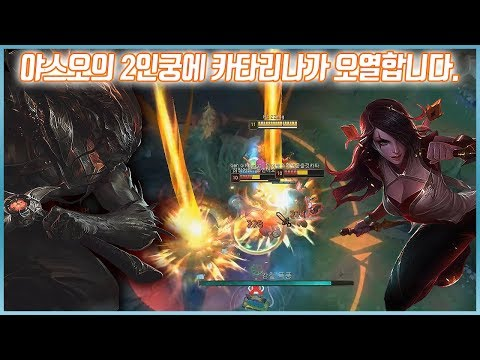카타상대법 갑니다(League of legends Korea Challenger Yasuo !) thumbnail