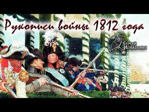 Рукописи войны 1812