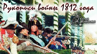Рукописи войны 1812 года
