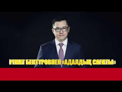 Ренат Бектұровпен «Адалдық сағаты»