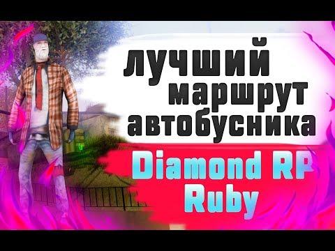 Работа автобусника! Самый лучший маршрут! Diamond RP Ruby!