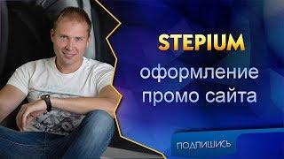 Проект Stepium 💣 Как правильно оформить промо сайт и привлечь партнеров в команду
