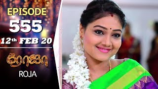 ROJA Serial | Episode 555 | 12th Feb 2020 | Priyanka | SibbuSuryan | SunTV Serial |Saregama TVShows