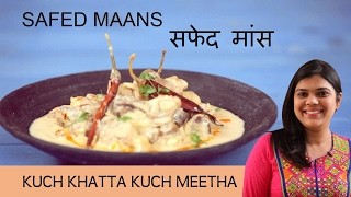 How To Make Safed Maans/ Maas (Mutton in Indan White Curry)  सफेद मांस   Neha Mathur   Whisk Affair