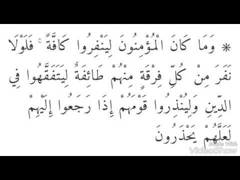 QS 9 At Taubah 122 Minshari Alafasy