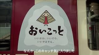 十日町駅(JR飯山線と北越急行)で鉄印入手と駅探索
