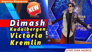 🔔 Dimash Kudaibergen оn the red carpet of the Russian Music Awards the Kremlin