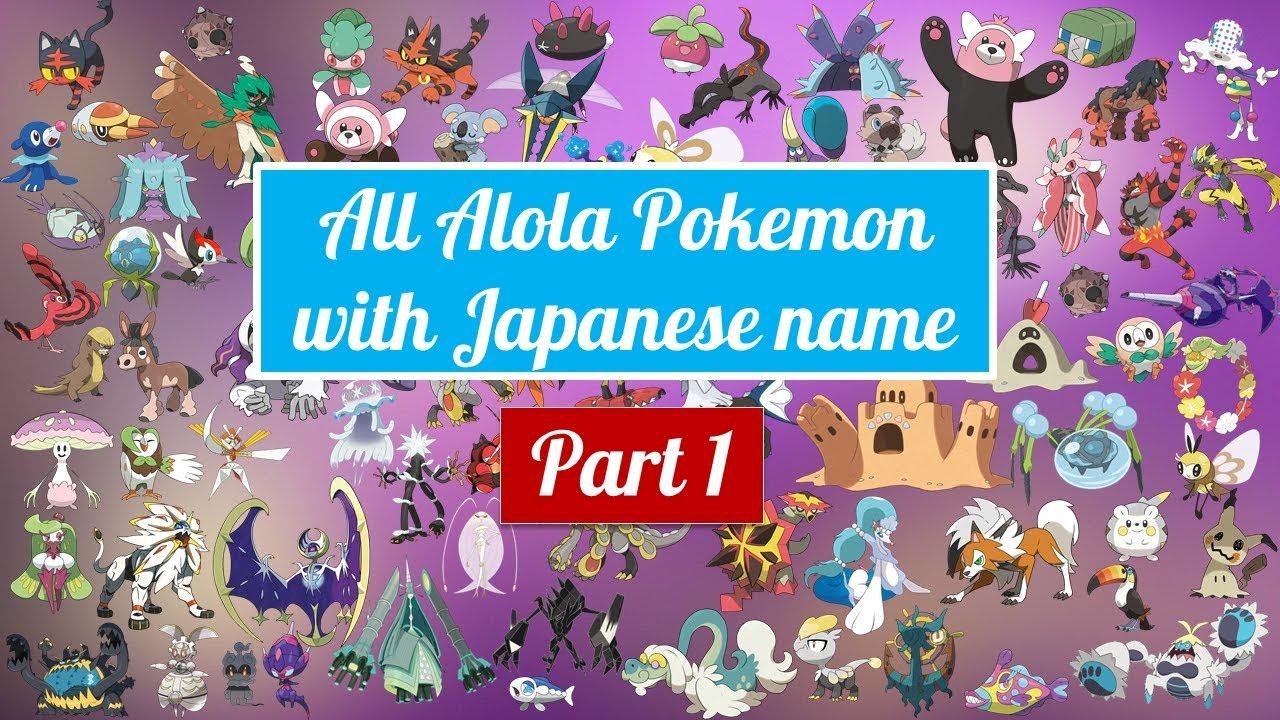 ALL ALOLA POKEMON WITH JAPANESE NAME (Part 1) || ポケットモンスター