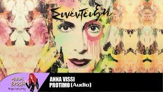 Άννα Βίσση - Προτιμώ | Anna Vissi - Protimo (Audio)