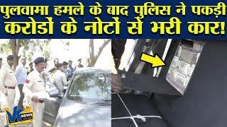 पुलवामा हमले के बाद नोटों से भरी ये कार कहां जा रही थी?  Police caught a car of 11 crore rupees