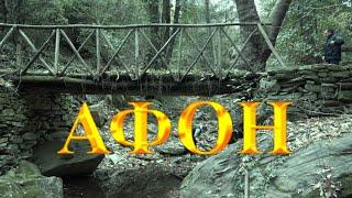 ЗАПИСКИ ПАЛОМНИКА №2   АФОН