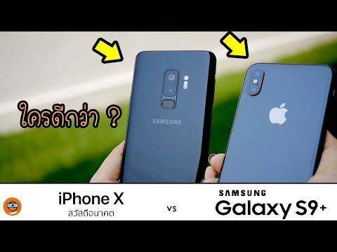 StepVS: Samsung S9+ vs iPhone X กล้องดีกว่าจริงป่าวว ?? มาดูกัน - วันที่ 11 Mar 2018