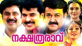 Kerala Film Producers Association Award 2014 | Naksthra Raavu | Malayalam Film Awards 2015 Full