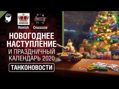 Новогоднее наступление и Праздничный календарь 2020 - Танконовости №375 - От Homish и Cruzzzzzo[WoT]