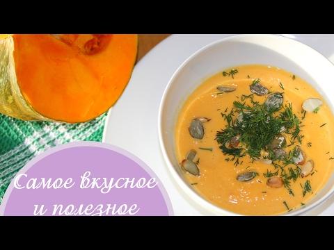 Рецепт Вкусный и полезный суп-пюре из тыквы