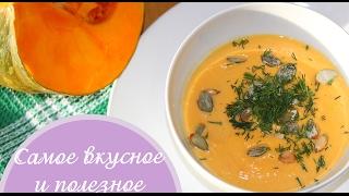Вкусный и полезный суп-пюре из тыквы!!