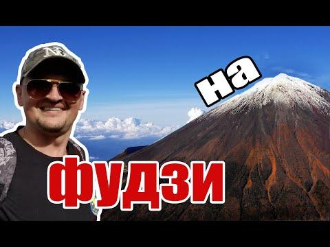 Порвать жопу на Фудзияма. Успей, пока вулкан не проснулся — Видео о Японии от пан Гайджин