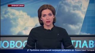 Video Незаконные мигранты массово въезжают в Казахстан! download MP3, 3GP, MP4, WEBM, AVI, FLV April 2018