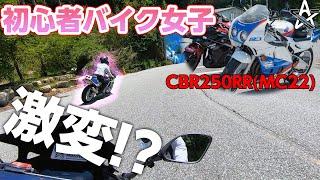 初心者バイク女子に乗り方を教えてみたら激変!?【モトブログ】