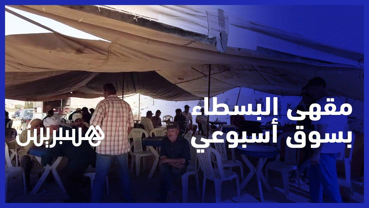 في أجواء بسيطة.. مقهى تقليدي بسوق جماعة كنفودة يجمع شمل سكان البوادي بالجهة الشرقية