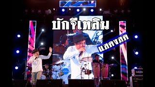 บักจีเหลิน - จีเหลิน สายหมอบ Cover by [ เอ มหาหิงค์ ] MAHAHING LIVE !!