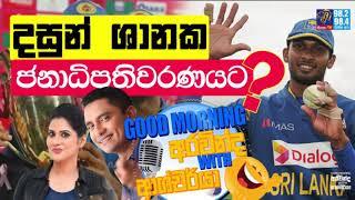 SIYATHA FM MORNING SHOW - 2019 10 10 | දසුන් ශානක ජනාධිපතිවරණයට ?