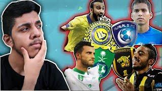 نمط المهنة لااااعب..!!! راح انتقل الى اي نااادي..؟؟!! فيفا 17 Fifa 17 I