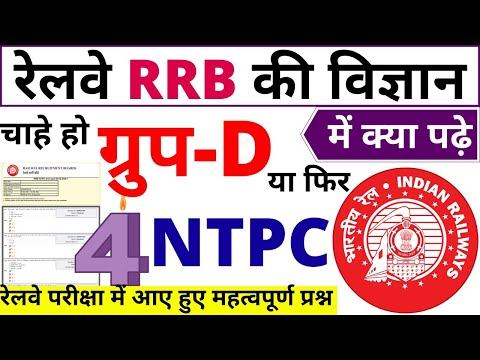 RRB GROUP D EXAM SCIENCE IMPORTANT QUESTIONS PREVIOUS YEAR PAPER | RRB NTPC EXAM DATE PREVIOUS PAPER
