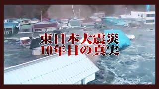 3.11地震の津波 10年目の真実
