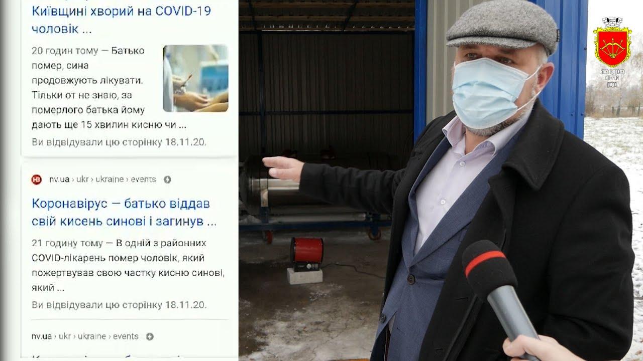 Фейк про інфекційну лікарню у Білій Церкві