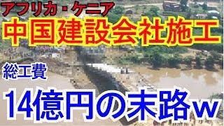 【中国】中国企業手掛けたケニアの橋、完成前に崩れ落ちる 総工費14億円 thumbnail