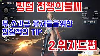 킹덤 전쟁의불씨 [무소과금]유저를위한 현실적인팁[위자드편]