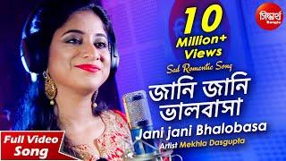 Jani Jani Bhalobasa Bhule Jabe | জানি জানি ভালবাসা | New Romantic Bangla Song | Mekhla Dasgupta
